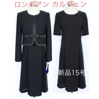 ソワール(SOIR)の新品 15号 ロンポアン カルヴェン アンサンブル 東京ソワール (礼服/喪服)