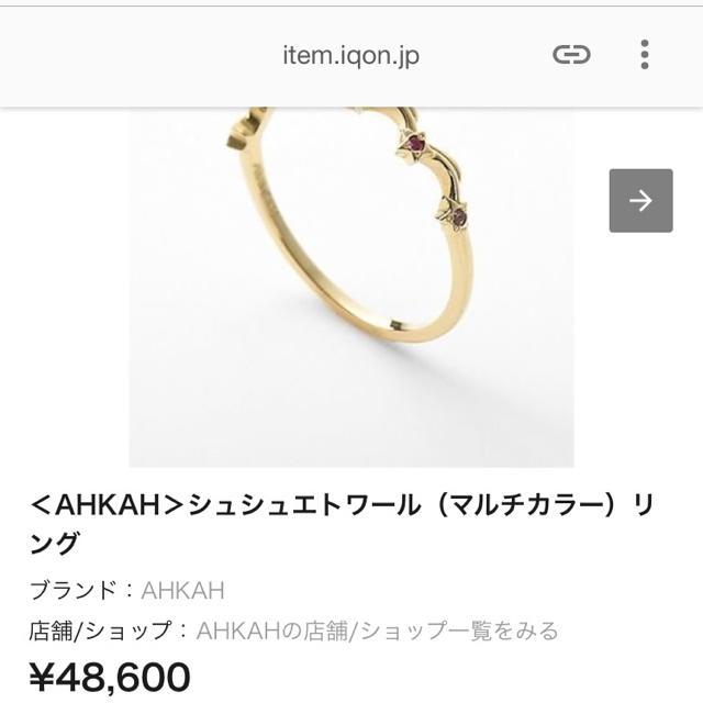 AHKAH(アーカー)の ♡ AHKAH X'mas限定 シュシュエトワールマルチカラー リング ♡ レディースのアクセサリー(リング(指輪))の商品写真
