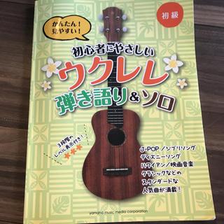 ウクレレ 楽譜(その他)