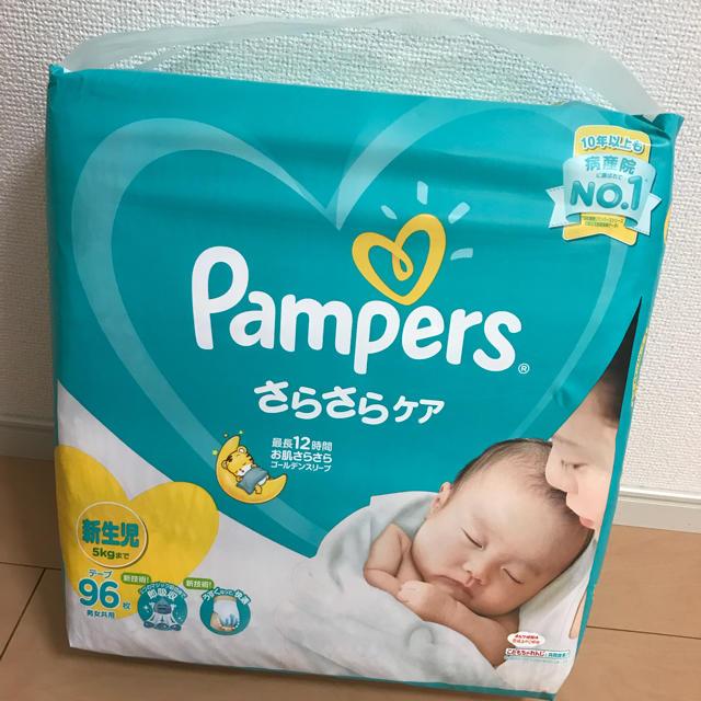 新生児 パンパース