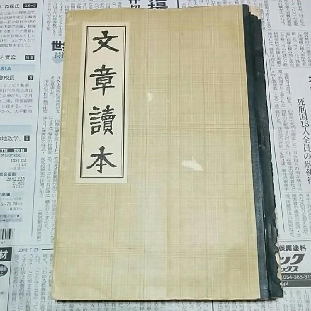 文章読本 谷崎潤一郎 送料は164...