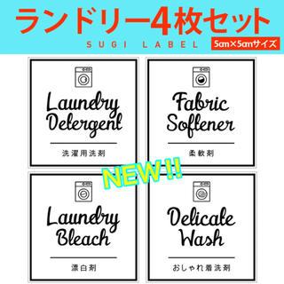 おしゃれ♡ランドリー耐水ラベルシール【アイコンA-ミニ】4枚セット‼︎(その他)