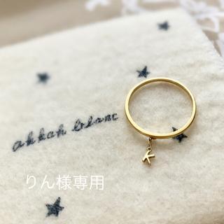 アーカー(AHKAH)のイニシャル(K)リング  18金イエローゴールド(リング(指輪))