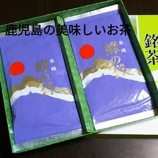 鹿児島 金峰 峰の誉シルバー(銘茶)2本セット(茶)