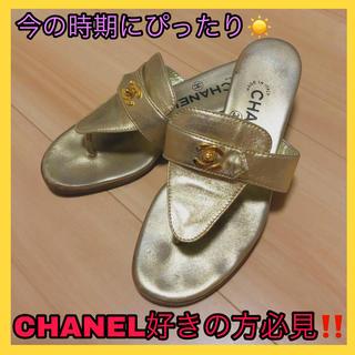 シャネル(CHANEL)の⭐️今夏限定⭐️ CHANEL ❤️ サンダル ❤️ ゴールド(サンダル)
