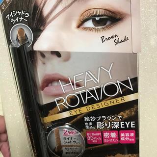 ヘビーローテーション(Heavy Rotation)のヘビーローテーション☆アイシャドウライナー01ヘーゼルブラウン(アイライナー)