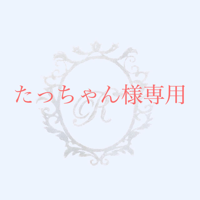 たっちゃん様専用♡ ハンドメイドのアクセサリー(ピアス)の商品写真