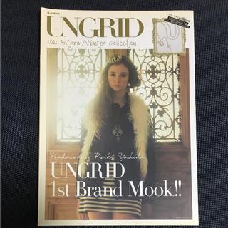 アングリッド(Ungrid)のアングリッド  mook本(ファッション)
