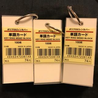 MUJI (無印良品) - 【八月まで】無印 単語カード