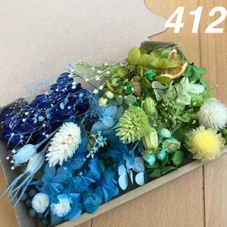 花材セット   412(プリザーブドフラワー)