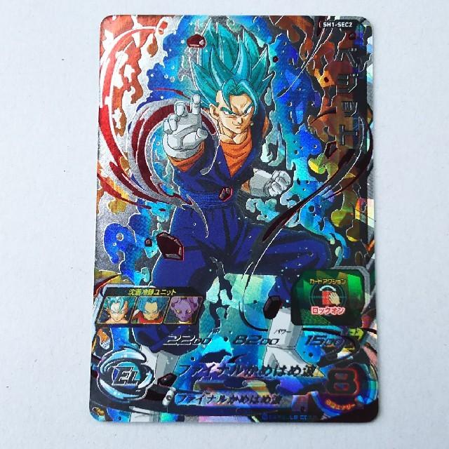 ドラゴンボール ベジットブルー ドラゴンボールヒーローズの通販 By