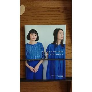 ミナペルホネン(mina perhonen)のアトリエ ナニイロ…伊藤尚美(ファッション)