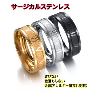 ステンレスリング 指輪 リング ローマ数字リング (リング(指輪))
