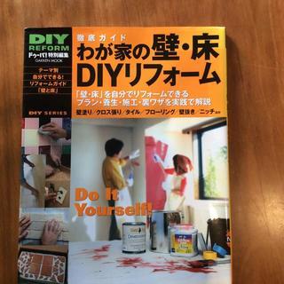 徹底ガイド わが家の壁•床 DIYリフォーム(住まい/暮らし/子育て)