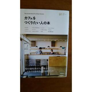 カフェをつくりたい人の本(趣味/スポーツ/実用)