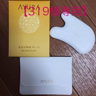 アユーラ(AYURA)の319様専用 アユーラ カッサプレート(その他)