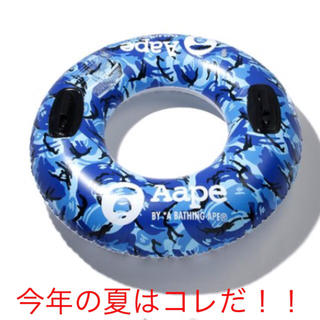 アベイシングエイプ(A BATHING APE)のエイプ  浮き輪(マリン/スイミング)