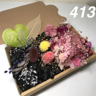 花材セット   413(プリザーブドフラワー)
