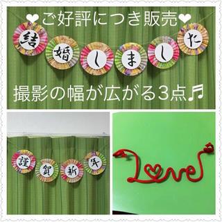 【3点セット】❤︎大人気❤︎和装ガーランド 赤い糸(雑貨)