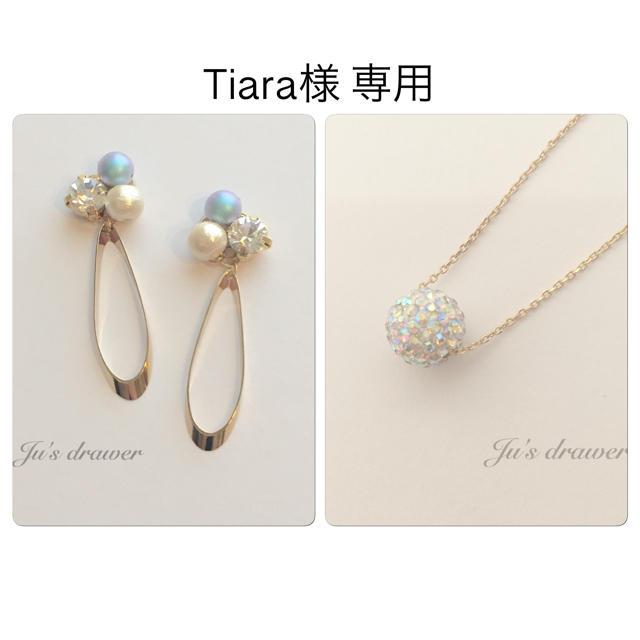 Tiara様 専用ページ ハンドメイドのアクセサリー(ピアス)の商品写真