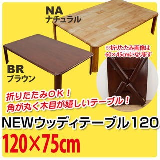 【アウトレット】NEWウッディーテーブル 120 BR/NA(ローテーブル)