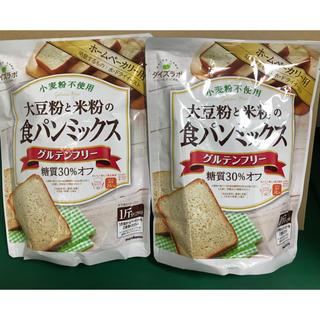 【送料無料】大豆粉と米粉の食パンミックス 2個セット