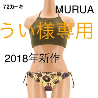 ムルーア(MURUA)の新品未使用MURUAパネルニットアメスリビキニ(水着)