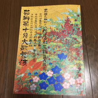 芸術祭十月大歌舞伎 中村橋之助親子襲名披露(伝統芸能)