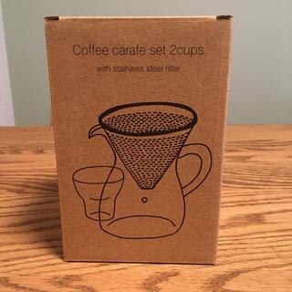 アクタス(ACTUS)のKINTO コーヒーカラフェセット(調理道具/製菓道具)