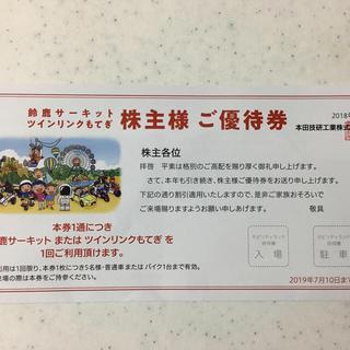ホンダ(ホンダ)の鈴鹿サーキット株主優待(かべちゃん専用)(遊園地/テーマパーク)