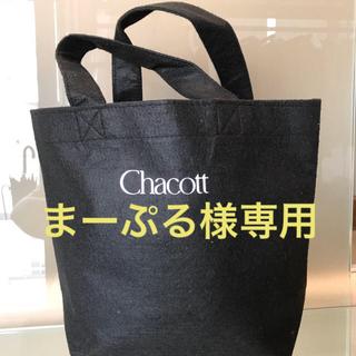 チャコット(CHACOTT)のチャコット バッグ (トートバッグ)