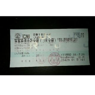 8/15以降発送 青春18きっぷ 1回券(鉄道乗車券)
