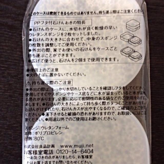 MUJI (無印良品)(ムジルシリョウヒン)の無印良品/石けんケース コスメ/美容のボディケア(その他)の商品写真
