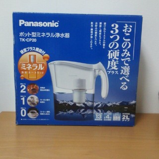 ★値下げ★(送料込)Panasonic  ポット型ミネラル浄水器