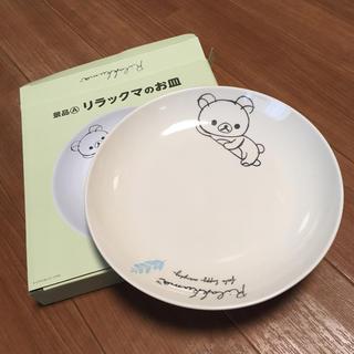 サンリオ(サンリオ)のリラックマのお皿(食器)