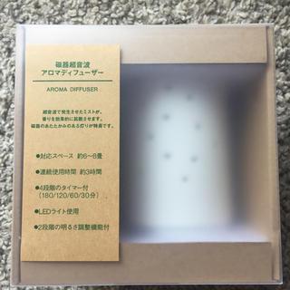 ムジルシリョウヒン(MUJI (無印良品))の磁気アロマディフューザー 無印良品(アロマディフューザー)