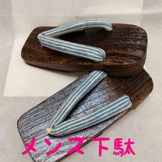 下駄 gta1493L げた メンズ 3Lサイズ 男物 高級桐素材使用 新品(下駄/草履)