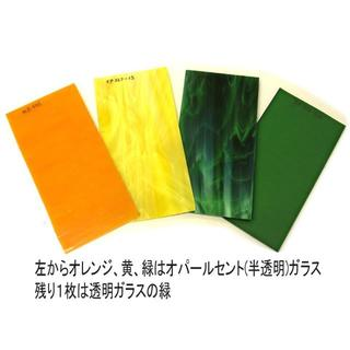 ステンドグラス用「ミックス」板ガラス・4色パック(橙OP・黄OP・緑OP・緑TR(その他)