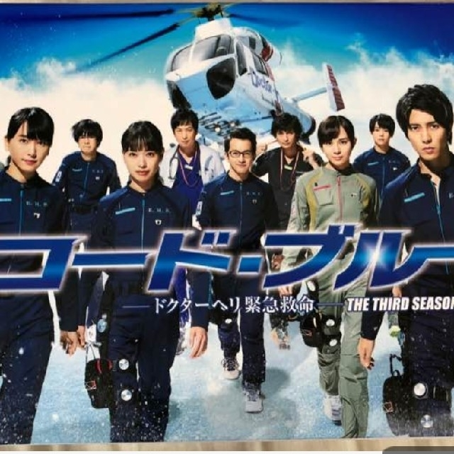 Gunjou No Magmel Online: コード ブルー ドクターヘリ緊急救命 The2nd Season Blu Ray Dvd