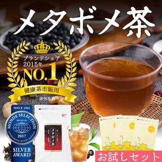 ティーライフ(Tea Life)の☆新品☆ティーライフのメタボメ茶 お試し用(健康茶)