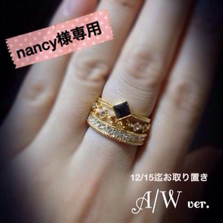 nancy様専♡AWver♡12/15迄(リング(指輪))