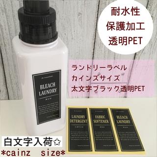 【限定】ランドリーラベルカインズサイズ太文字ブラック透明PET(キッチン小物)