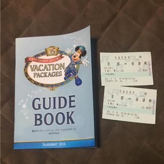 ディズニー(Disney)のディズニー バケーションパッケージガイドブック+乗車券(鉄道乗車券)