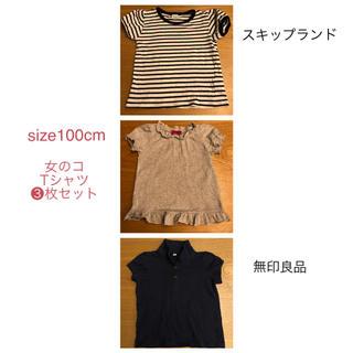 ムジルシリョウヒン(MUJI (無印良品))の女のコTシャツ❸枚セット 100cm(Tシャツ/カットソー)
