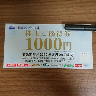 アスビー(ASBee)の株式会社 ジーフット 株主ご優待券 1000円分(ショッピング)