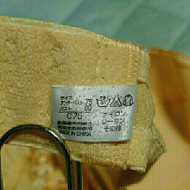 ベルメゾン(ベルメゾン)のねこメガネ様売約済 ブラジャー(C75)&ショーツ(L) 2セット レディースの下着/アンダーウェア(ブラ&ショーツセット)の商品写真