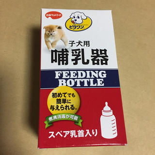 ニホンペットフード(日本ペットフード)の新品・ビタワン・仔犬 哺乳器・(犬)