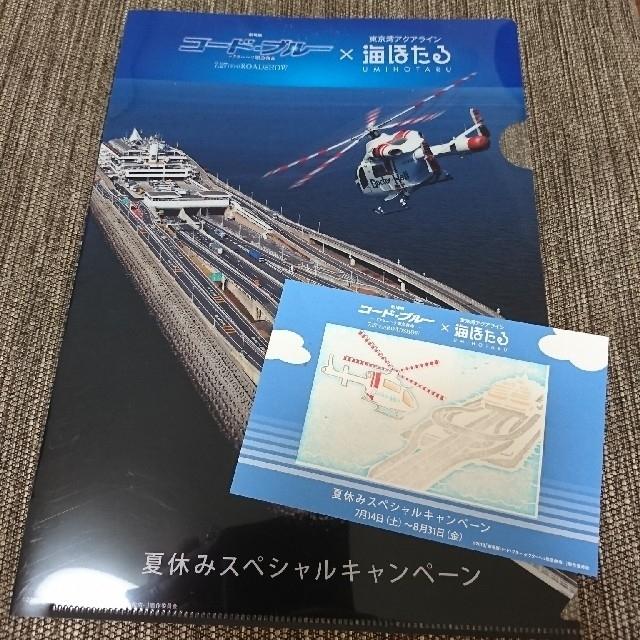 非売品 劇場版 コード・ブルー 海ほたる コラボ クリアファイル