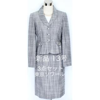 ソワール(SOIR)の新品 ココラッシー 13号 スーツ 3点set グレー 卒業式 入学式 学校行事(スーツ)