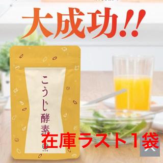 こうじ酵素☆新品未開封☆1ヶ月分(ダイエット食品)